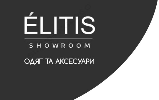 """Élitis Showroom"" – Одяг та аксесуари"