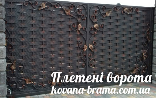 Kovana-brama.com.ua – виготовлення в'їзних воріт