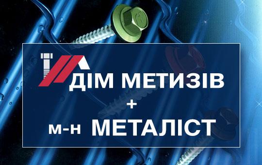 """""""Дім Метизів"""" + """"Металіст"""""""