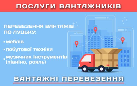 Вантажні перевезення Луцьк. Вантажне таксі Луцьк. Послуги вантажників Луцьк