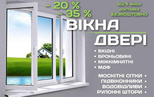 """""""Вікна, двері"""""""