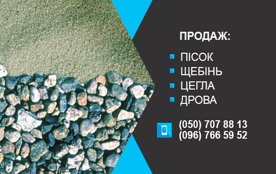 Продаж будматеріалів , піску, щебеню, керамзиту