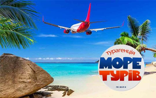 "Туристична мережа ""Море турів"""