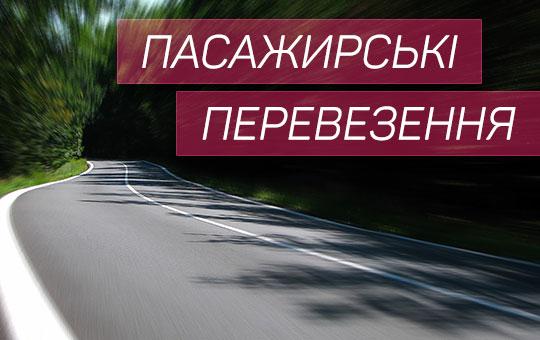 Пасажирські перевезення (ФОП Савчук В.С.)