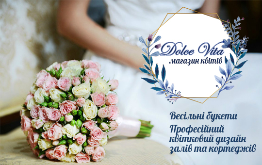 Магазин Dolce Vita (Дольче Віта)
