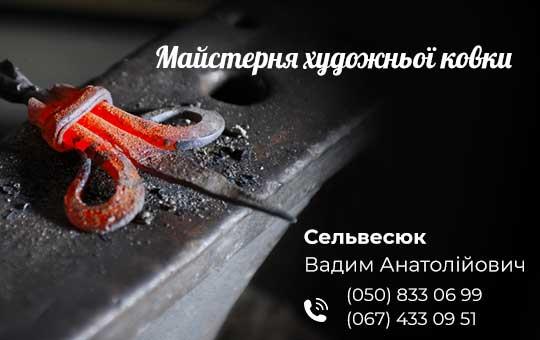 Майстерня художньої ковки ПП Сельвесюк В.А.