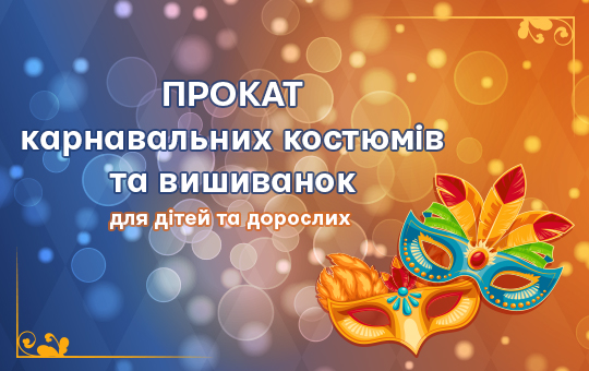 """Прокат карнавальних костюмів та вишиванок """"Петрик"""""""