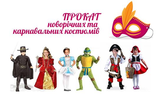 Прокат новорічних та карнавальних костюмів