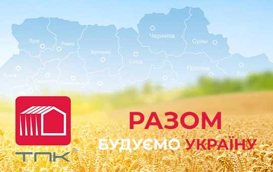 Торгово-Промислова Компанія (ТПК)