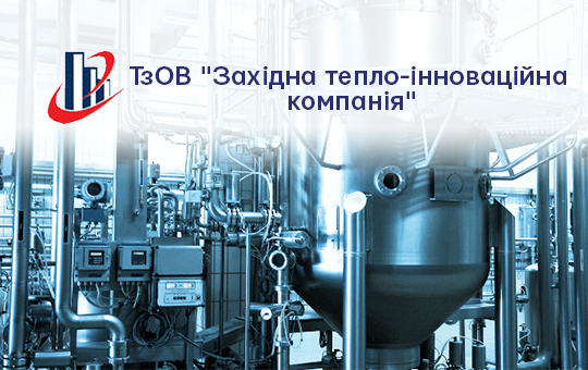 """ТзОВ """"Західна тепло-інноваційна компанія"""""""