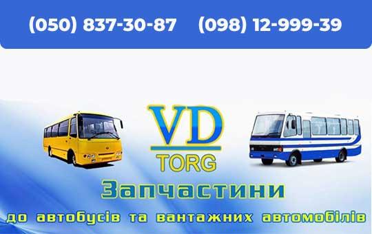 VD Torg – Запчастини до автобусів та вантажних автомобілів