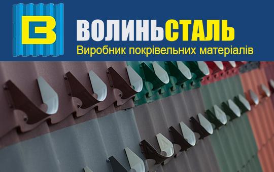 """Компанія """"ВолиньСталь"""""""