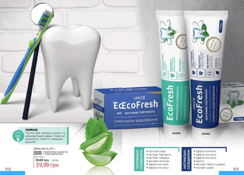 Зубна паста відбілююча EcoFresh