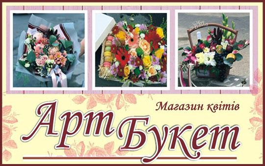 """Магазин живих квітів """"Арт Букет"""""""