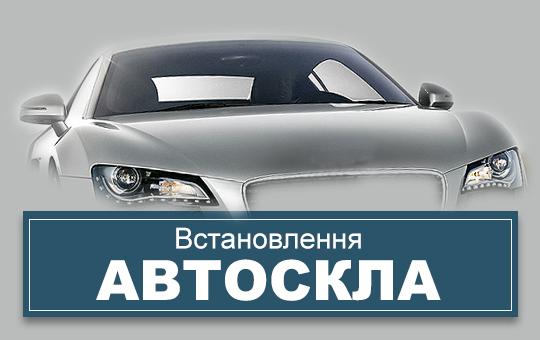 Встановлення автоскла