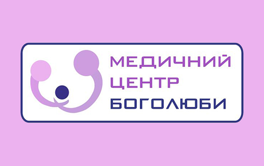 Медичний центр «Боголюби»