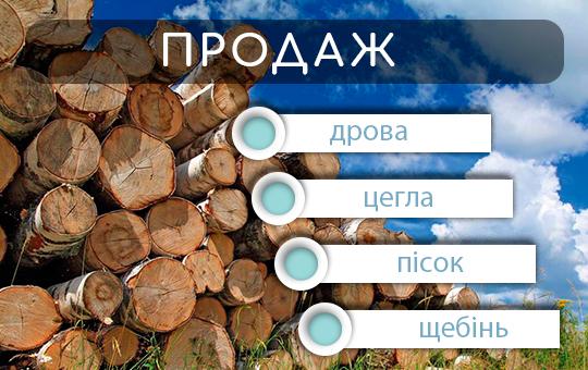 Дрова (дуб, граб, ясен, береза), щебінь, пісок, цегла
