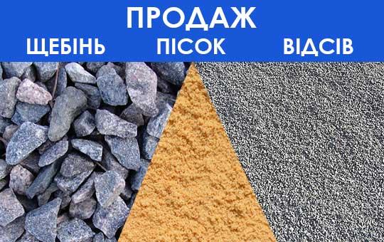 Продаж: пісок, щебінь, відсів. Доставка