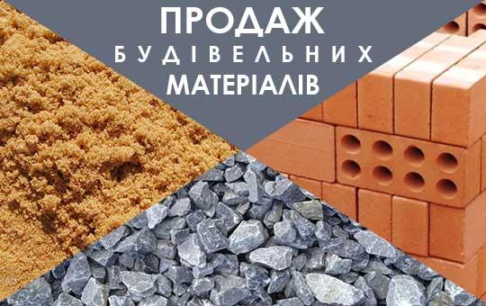 Будівельні матеріали: пісок, щебінь, цегла