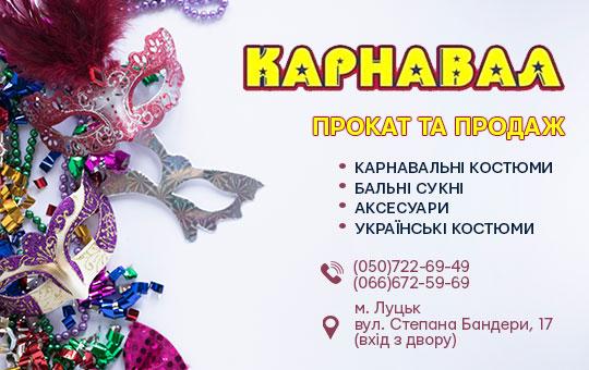 """Прокат карнавальних костюмів """"Карнавал"""""""