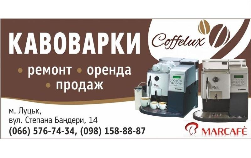 Ремонт та обслуговування кавоварок