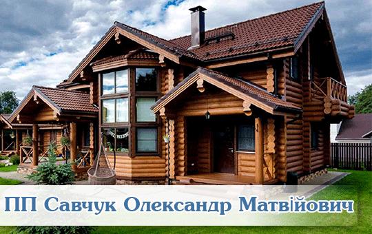 ПП Савчук Олександр Матвійович