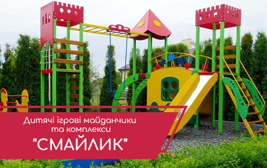 """Дитячі ігрові майданчики та комплекси .Спортивні елементи – """"Смайлик"""""""