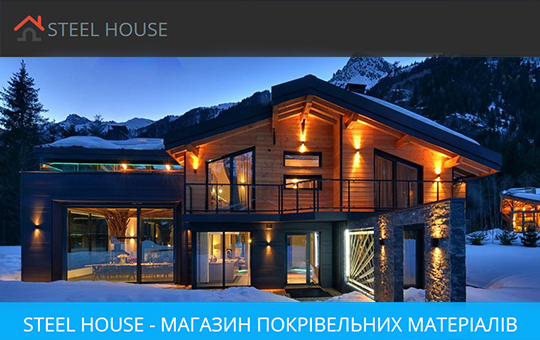Steel House - магазин покрівельних матеріалів
