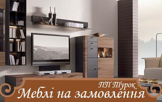 ПП Турок В.