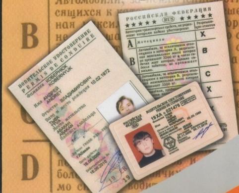 Як відновити водійські права?