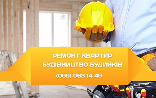 Ремонт квартир та будівництво будинків
