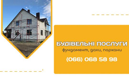 Будівельні послуги: фундамент, кладка, покрівля