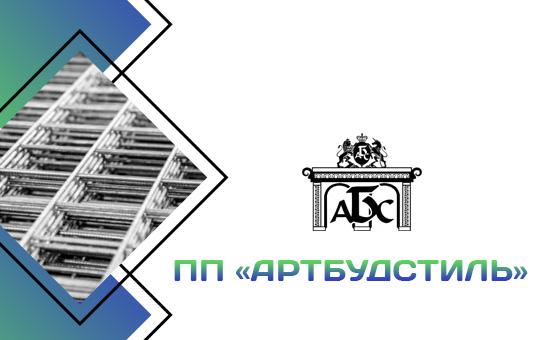 ПП «АртБудСтиль»