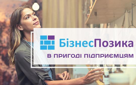 """""""Бізнес Позика"""" – Кредит від 5 000 до 100 000 грн на будь-які цілі без зайвих питань"""
