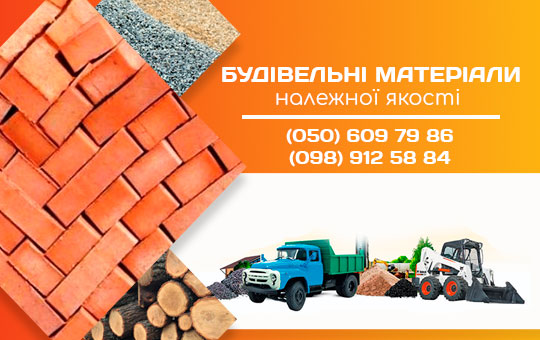 Цегла, щебінь, пісок, дрова та інші будівельні матеріали