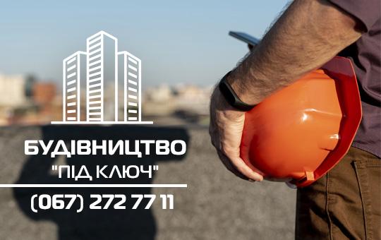 """Будівництво """"під ключ"""": будинки, гаражі, висотні будинки"""