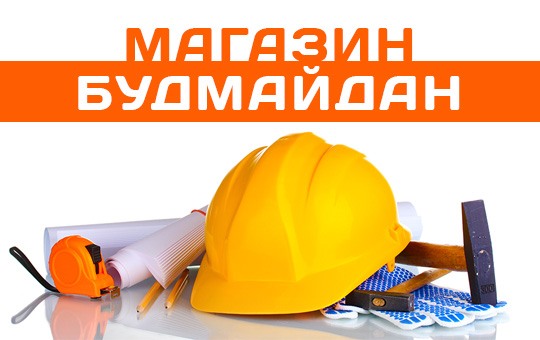 """Магазин """"Будмайдан"""" – будівельні матеріали"""