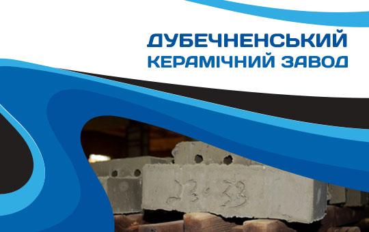 «Дубечненський керамічний завод»