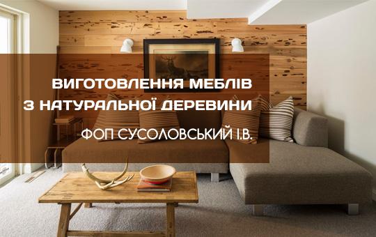 Виготовлення меблів з натуральної деревини - ФОП Сусоловський І.В.