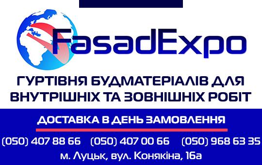 """ТОВ """"Фасад Експо"""""""