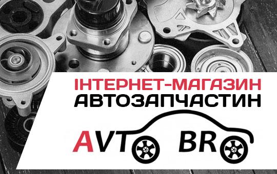 """Інтернет-магазин автозапчастин """"Avto Bro"""""""