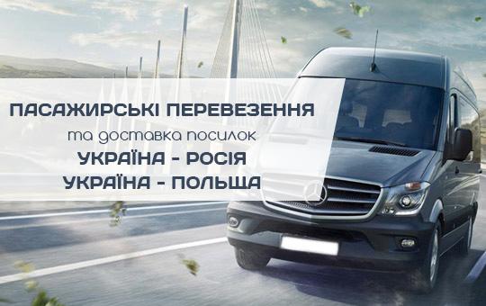 Пасажирські перевезення та доставка посилок Україна – Росія / Україна – Польща