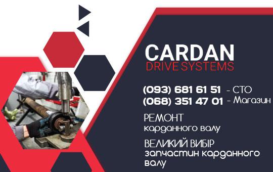 """Компанія """"CARDAN DRIVE SYSTEM"""""""