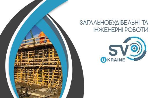 Компанія «SV Ukraina»