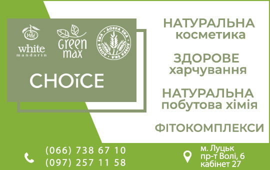 Натуральна косметика – CHOICE, White mandarin, Добра їжа, Green MAX