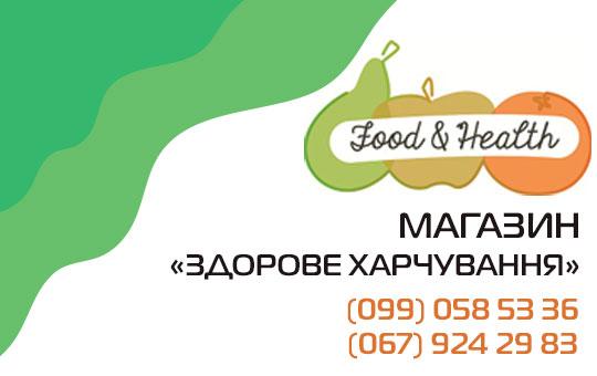 Магазин «Здорове харчування»