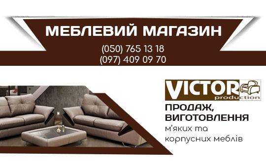 """""""Меблевий магазин"""" – продаж та виготовлення м'яких та корпусних меблів"""