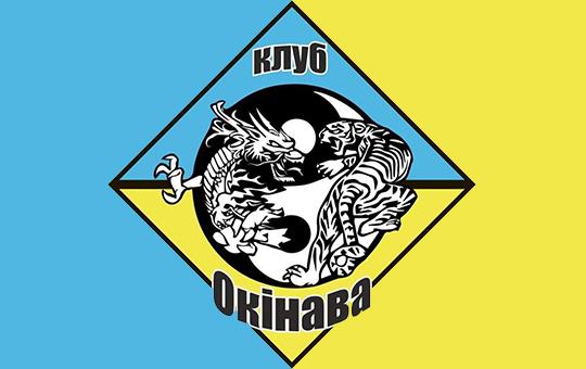 """Клуб східних єдиноборств """"ОКІНАВА"""""""