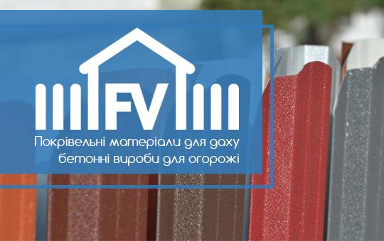 ПП «Форостина» - Покрівельні матеріали для даху та бетонні вироби для огорожі