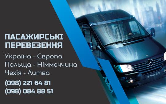 Пасажирські перевезення Україна – Європа